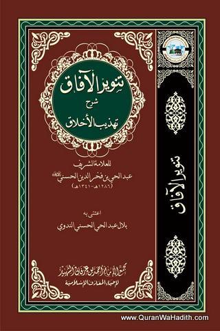 Tanveer ul Afaq, Sharh Tehzeeb ul Akhlaq, تنویر الآفاق, شرح تہذیب الأخلاق