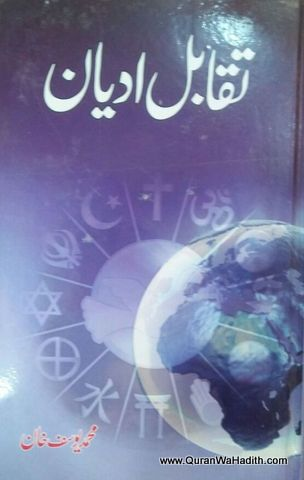 Taqabul e Adyan, تقابل ادیان