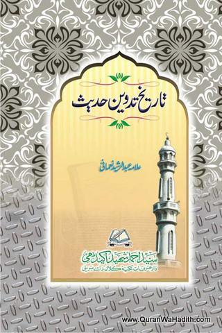 Tareekh Tadween e Hadees, تاریخ تدوین حدیث