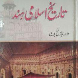 Tareekh e Islami Hind