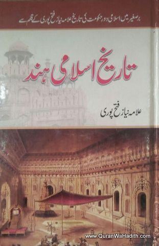 Tareekh e Islami Hind, تاریخ اسلامی ہند