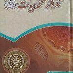 Tazkare Sahabiyat