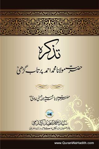 Tazkira Maulana Muhammad Ahmad Pratapgarhi, تذکرہ مولانا محمد احمد پرتاپگڑھی