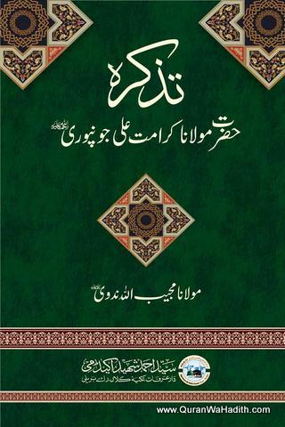 Tazkirah Maulana Karamat Ali Jaunpuri, تذکرہ مولانا کرامت علی جونپوری