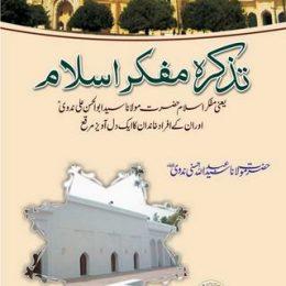 Tazkirah Mufakkir e Islam