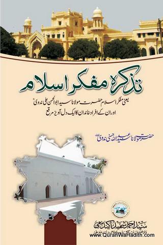 Tazkirah Mufakkir e Islam Maulana Ali Miya, تذکرہ مفکر اسلام, مولانا ابوالحسن علی ندوی