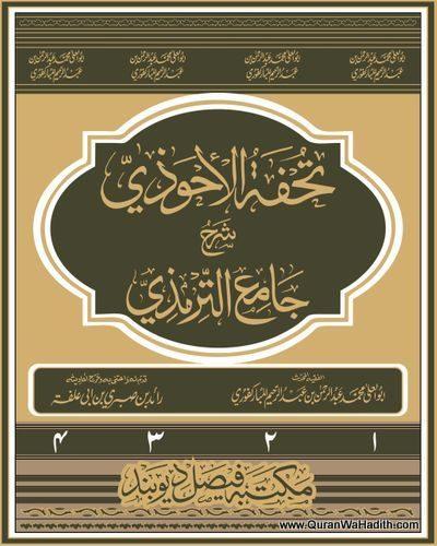 Tuhfat ul Ahwazi