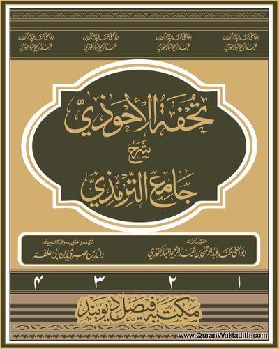 Tuhfat ul Ahwazi Sharh Tirmizi, 4 Vols, تحفہ الاحوذی شرح جامع الترمذی