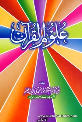 Uloom ul Quran, علوم القران