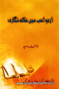 Urdu Adab Mein Khaka Nigari, اردو ادب میں خاکہ نگاری