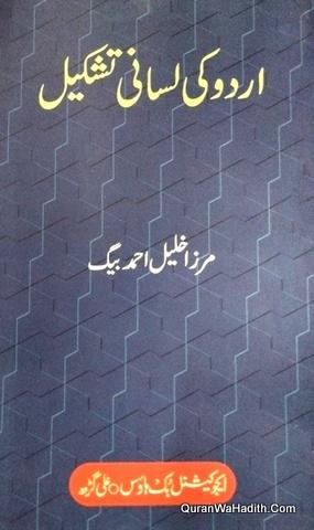 Urdu Ki Lisani Tashkeel, اردو کی لسانی تشکیل