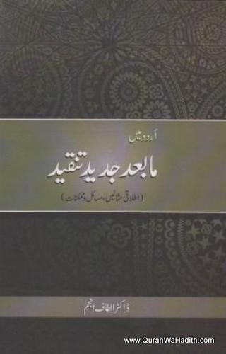 Urdu Mein Mabad Jadeed Tanqeed
