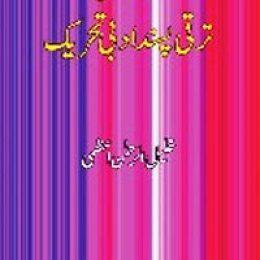 Urdu Mein Tarakki Pasand Adabi Tehreek