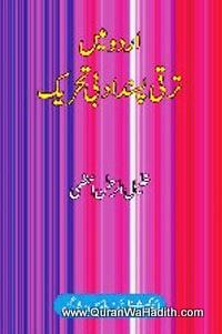 Urdu Mein Tarakki Pasand Adabi Tehreek, اردو میں ترکی پسند ادبی تحریک