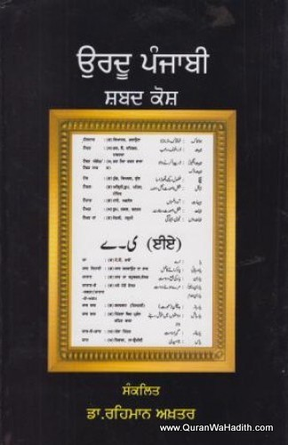 Urdu Punjabi Dictionary