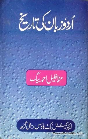 Urdu Zaban Ki Tareekh, اردو زبان کی تاریخ