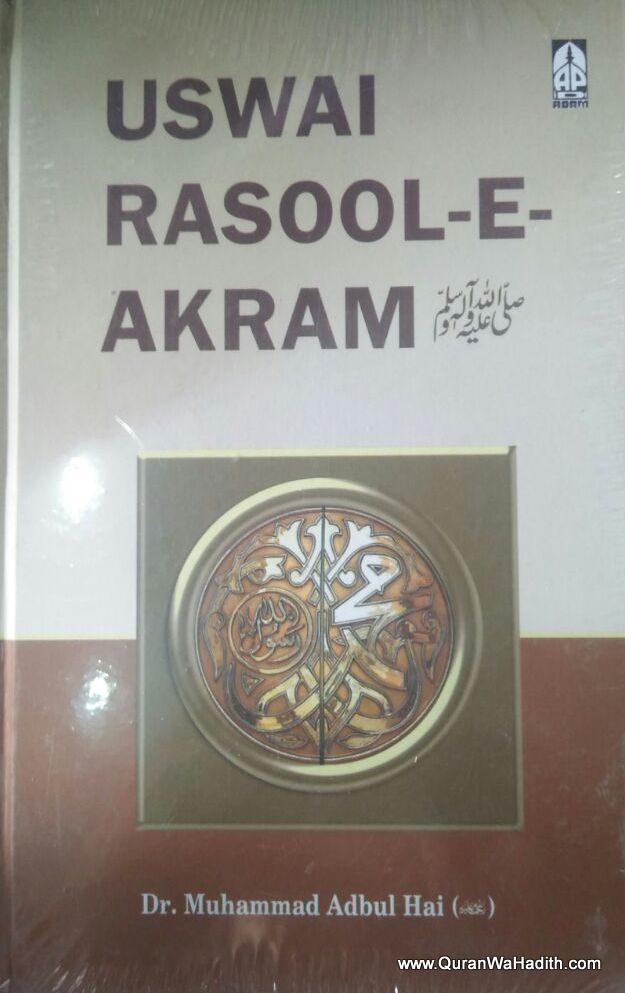 Uswa e Rasool e Akram English