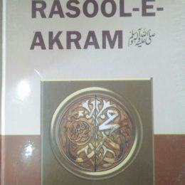 Uswa e Rasool e Akram English