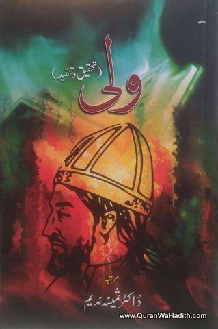 Wali Tehqeeq o Tanqeed, ولی تحقیق و تنقید