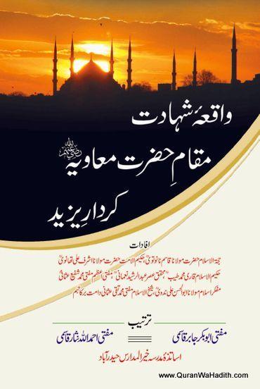 Waqia e Shahadat