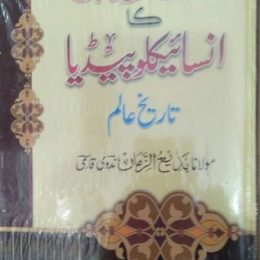 Maloomat Ka Encyclopedia