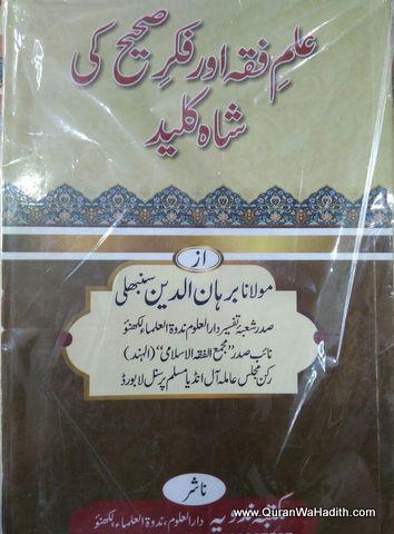 ilm e Fiqh Aur Fikr e Sahih Ki Shah Kaleed, علم فقہ اور فکر صحیح کی شاہ کلید