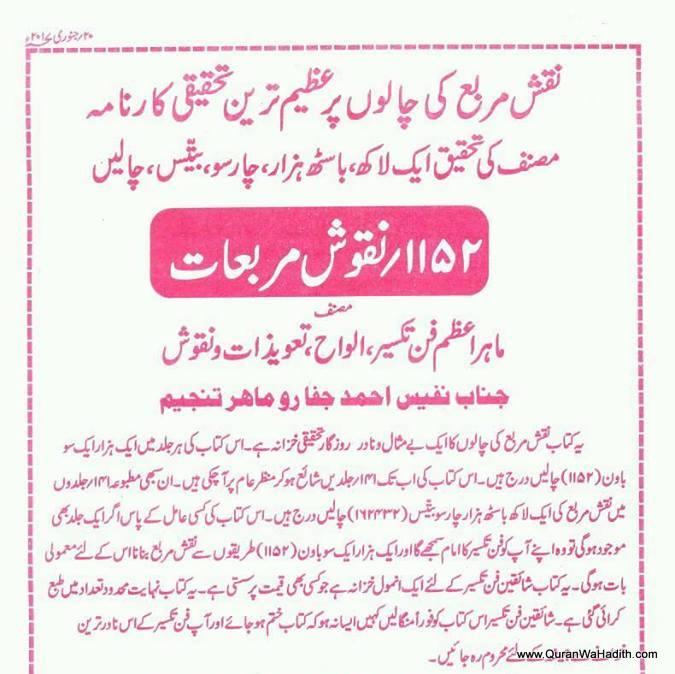 1152 Naqoosh e Murabbiyat – 141 Vols, ١١٥٢ نقوش مربعات