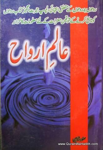 Aalam e Arwah, عالم ارواح