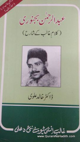 Abdur Rehman Bijnori, Kalam e Ghalib Ke Shareh, عبدالرحمن بجنوری, کلام غالب کے شارح