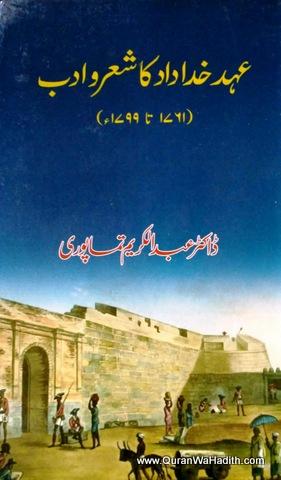 Ahad e Khudadad Ka Shaoor o Adab, عہد خداداد کا شعروادب (١٧٦١-١٧٩٩) کا اجمالی جائزہ