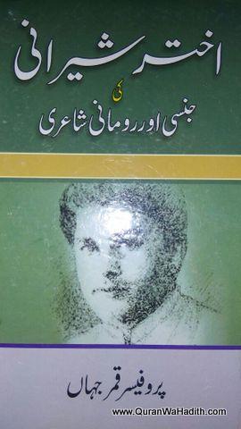 Akhtar Shirani Ki Jinsi Aur Rumani Shayari