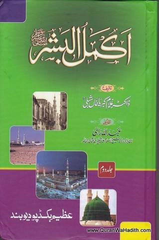 Akmal ul Bashar, 2 Vols, اکمل البشر