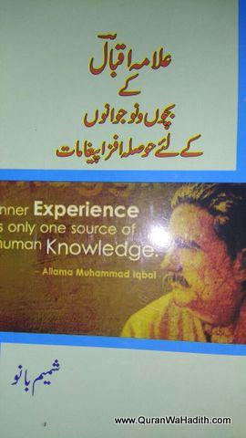 Allama Iqbal Ke Bachon Aur Naujawano Ke Liye Hausal Afza Paigam