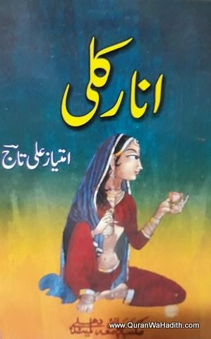 Anarkali Drama, انارکلی ڈرامہ