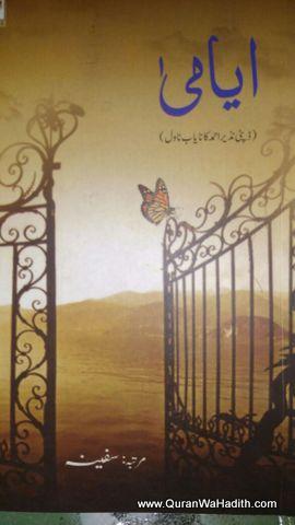 Ayama Deputy Nazir Ahmed Ka Nayab Novel, ایامیٰ ناول