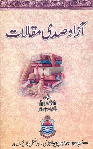 Azad Sadi Maqalat