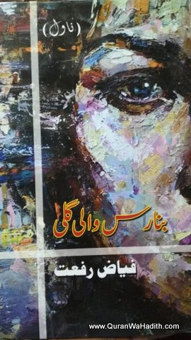 Banaras Wali Gali, Novel, بنارس والی گلی, ناول