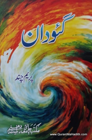 Godan Novel Urdu