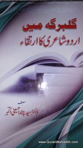 Gulbarga Mein Urdu Shayari Ka Irtiqa