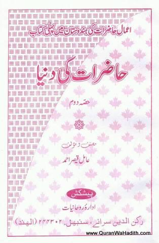 Hazrat Ki Duniya, 2 Vols, حاضرات کی دنیا