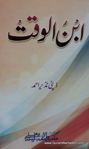 Ibnul Waqt Novel