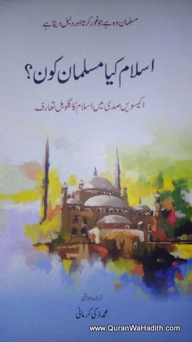 Islam Kya Musalman Kaun, اسلام کیا مسلمان کون؟