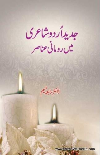 Jadeed Urdu Shayari mein Romani Anasir