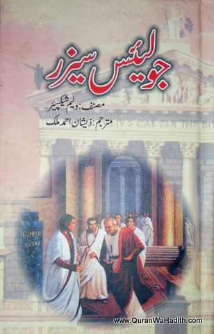 Julius Caesar Novel Urdu