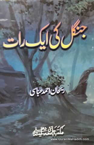 Jungle Ki Ek Raat Novel