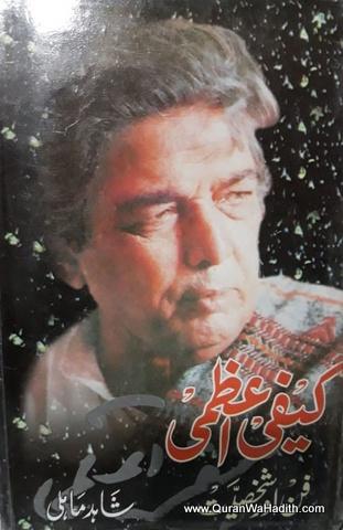 Kaifi Azmi Fan Aur Shakhsiyat, کیفی اعظمی فن اور شخصیت