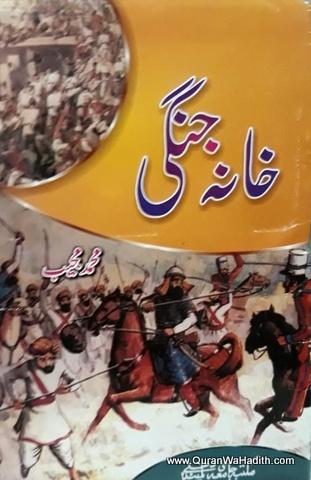 Khana Jangi, خانہ جنگی
