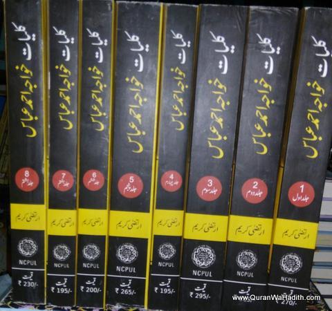 Kulliyat Khwaja Ahmad Abbas, 8 Vols, کلیات خواجہ احمد عباس
