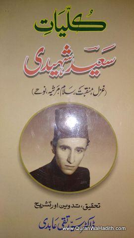 Kulliyat Saeed Shaheedi, کلیات سعید شہیدی