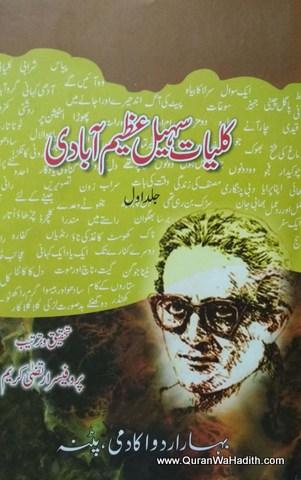 Kulliyat Sohail Azimabadi, 3 Vols, کلیات سہیل عظیم آبادی